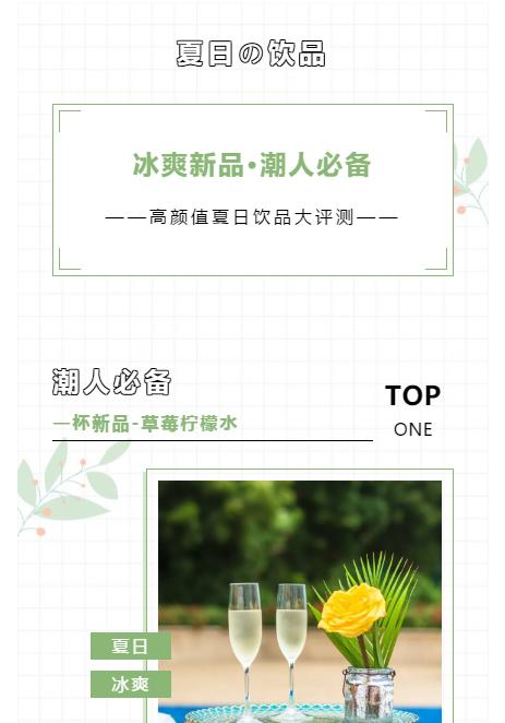 夏日夏天饮品果汁制作方法绿色冰爽美食