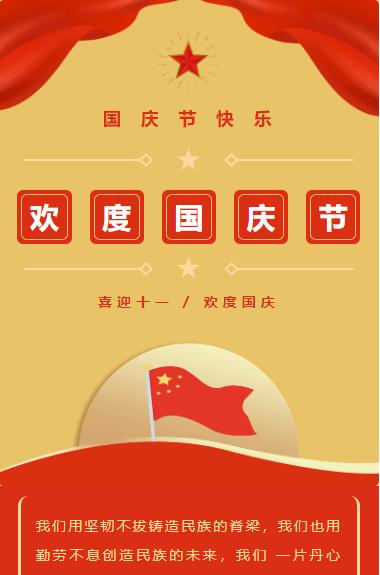 微信模板纪念日国庆节70周年红色党政风格模板微信推文素材推送文章