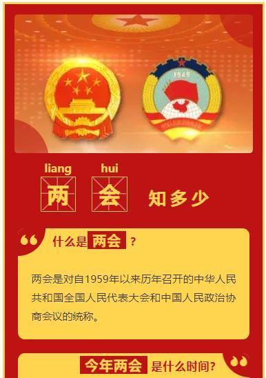 两会全国人民代表大会中国人民政治协商会议推文模板党政微信素材