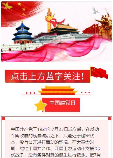 微信公众号中国共产党中国建党日党政党史素材模板建党节推文图文