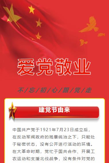 微信公众号七一建党节红色革命党政党史风格模板推文素材