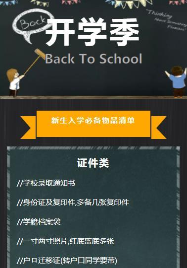 微信开学季教育模板公众号推送图文素材推文模板教育学校黑板