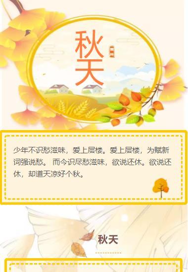 微信公众号深秋天金黄色文章风格带背景图诗歌推文图文模板