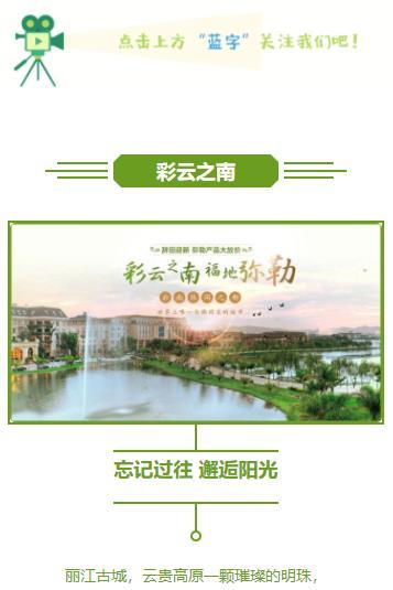 微信公众号旅游景点景区介绍云南地方景区介绍模板旅行社推送文章模板