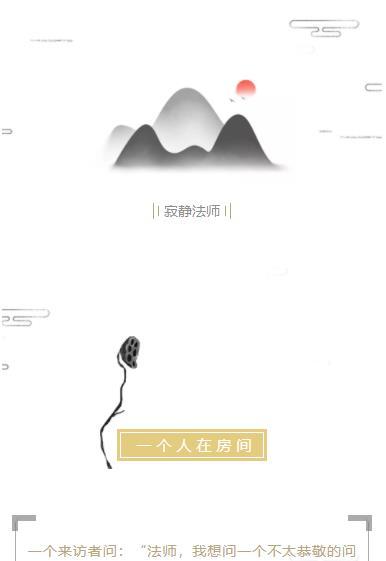 微信公众号佛语中国风水墨风格推文模板推送图文素材