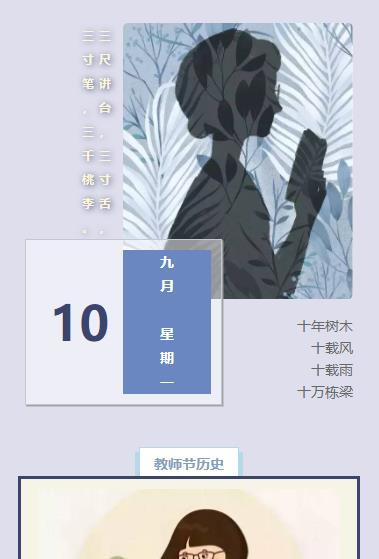 微信公众号教师节推文模板9月10日紫色推送图文文章模板