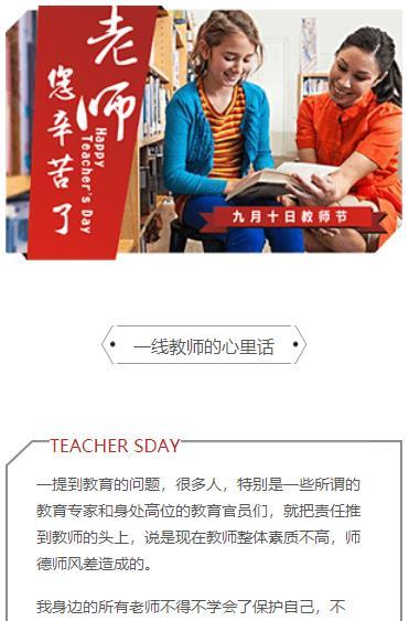 微信公众号教育教师节素材老师推文模板推送图文素材