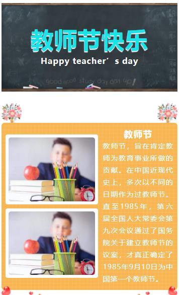 微信教师节推文模板公众号图文黑板素材推送文章教育学校