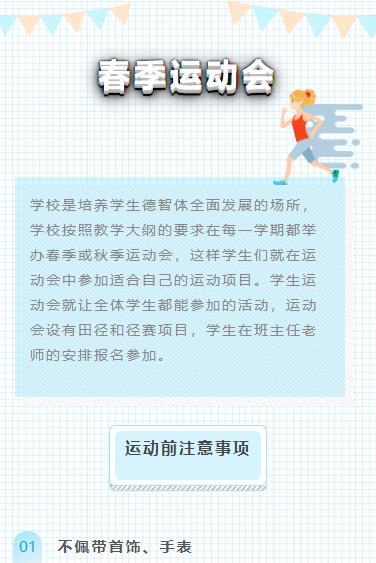 微信公众号学校教育运动会田径和径赛项目活动模板推文素材