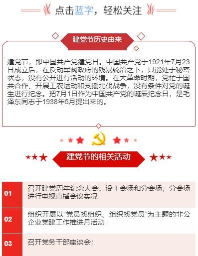 微信公众号七一建党节100周年红色党政风格推文模板