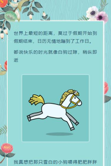 微信公众号假期蓝色文章背景模板卡通可爱推文图文消息素材