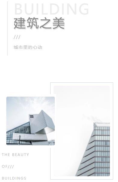 微信公众号建筑房地产之美高楼大厦清新简约风格模板