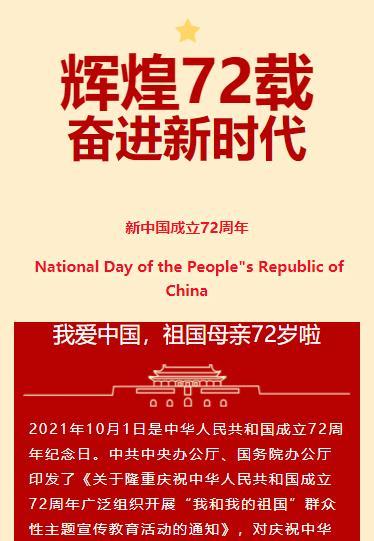 微信国庆节新中国成立72周年推文素材图文消息模板推送文章