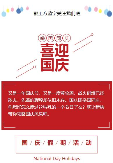 微信公众号国庆节黄金周大红色文章推文模板