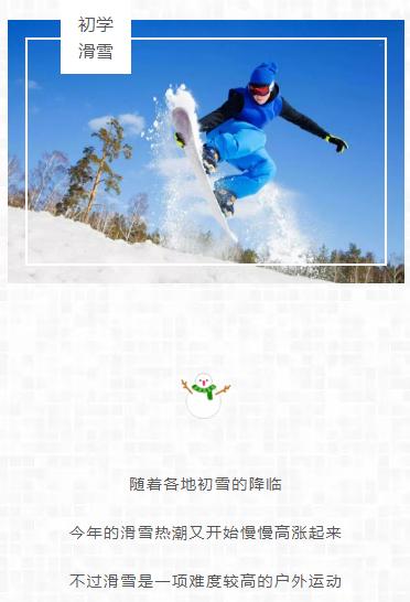 网格背景方块背景图滑雪蓝色模板 微信推送文章模板