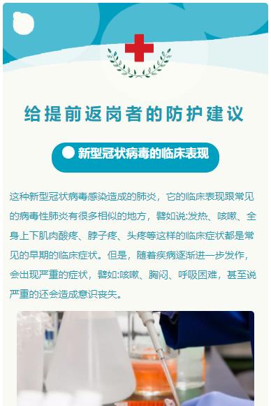 新型冠状病毒蓝色医疗模板医院公众号健康推送图文模板推文素材
