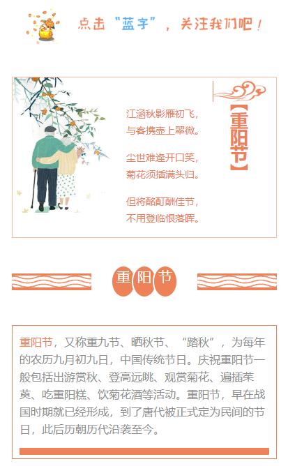 微信公众号重阳节又称重九节农历九月初九日中国传统节日
