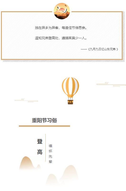 微信公众号重阳节习俗九九重阳微信推文模板