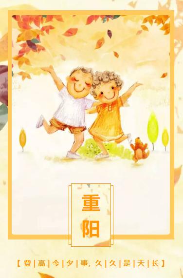 公众号重阳节民俗汉族传统节日中国风微信推文模板