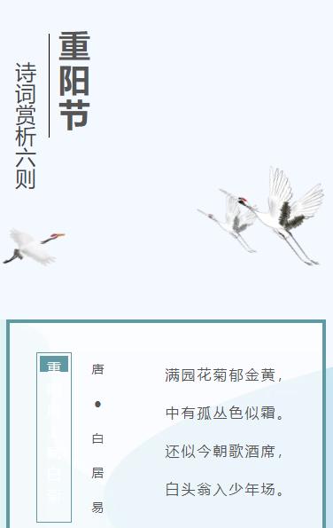 重阳节诗词赏析微信公众号推文模板图文消息推送素材