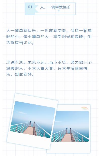 夏天旅游海边旅行蓝色风格微信公众号网格背景推文模板
