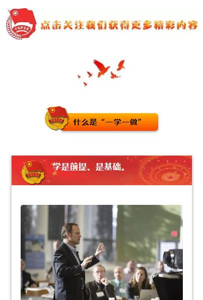 微信讲话精神和治国理政共青团员党政红色风格文章模板国庆建党节