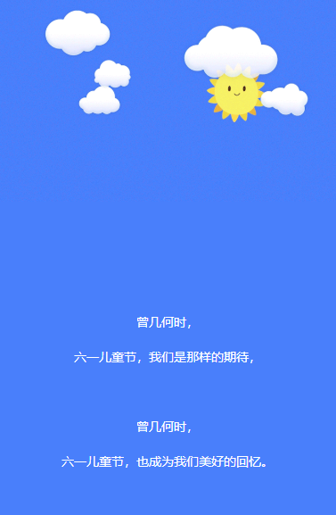微信公众号图文模板推送蓝天白云儿童节可爱动态图gif文章模板