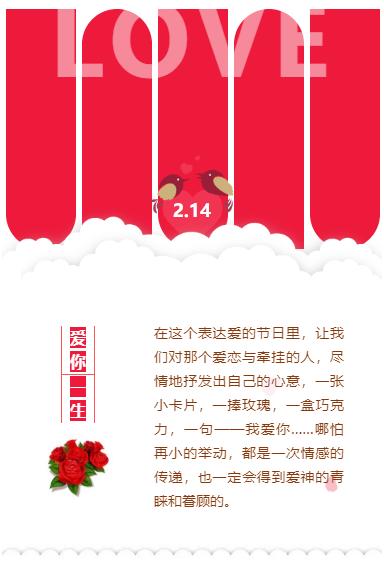 微信模板粉红色风格动态背景心型动图玫瑰花是情人节的开场,巧克力