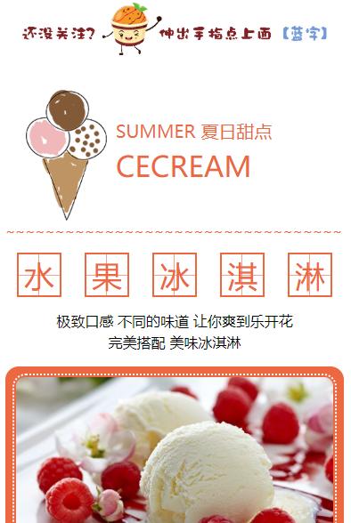 微信公众号水果冰淇淋自制冰淇淋简易操作食谱教程