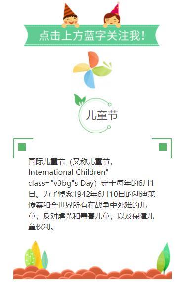 微信公众号国际儿童节六一儿童节节日素材模板推文模板