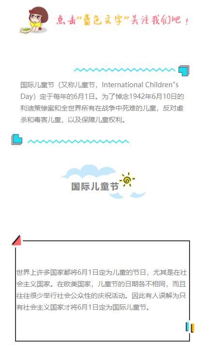 中国儿童节中华慈幼协会6月1日可爱卡通几何素材微信模板
