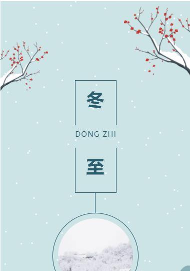 微信模板冬至大小寒二十四节气中国传统节日推送图文素材模板动态飘雪背景图
