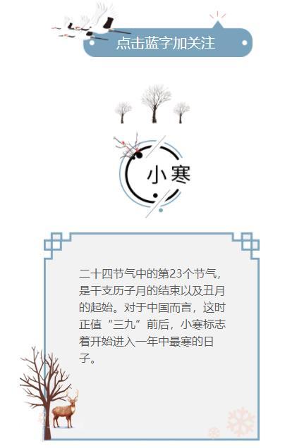 微信模板小寒二十四节气中国传统节日中国风公众号推文模板推送素材