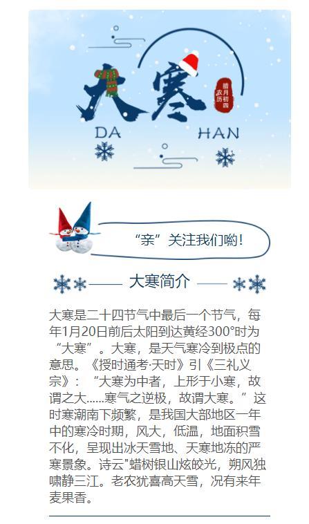 微信公众号模板大寒二十四节气中国传统节日中国风推文推送素材