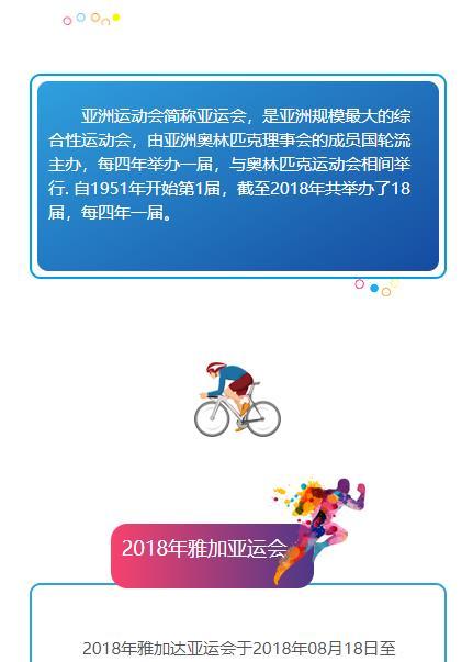 微信公众号模板亚洲运动会简称亚运会多彩活泼体育赛事推文模板