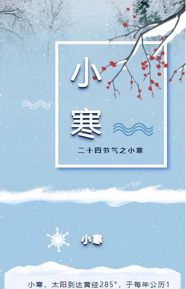 微信推文模板二十四节气之小寒大寒冬季动态飘雪冷色风格