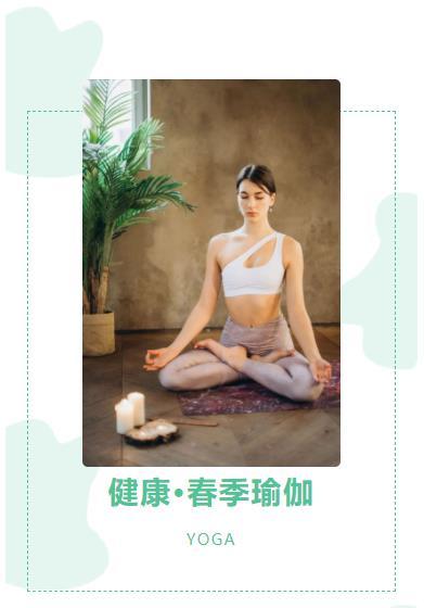 微信模板健康瑜伽绿色养生清新简约公众号推送图文推文素材