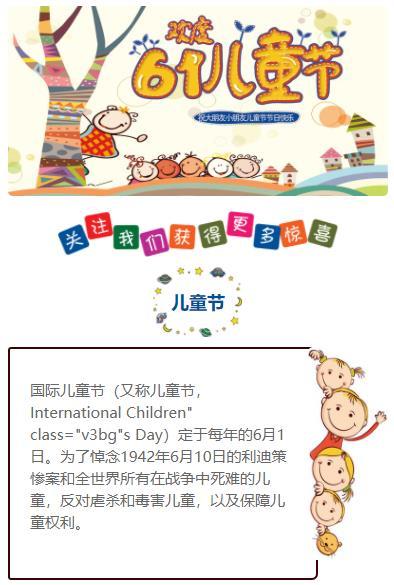 微信公众号6月1日定为国际儿童节61儿童节节日推文素材推送图文模板