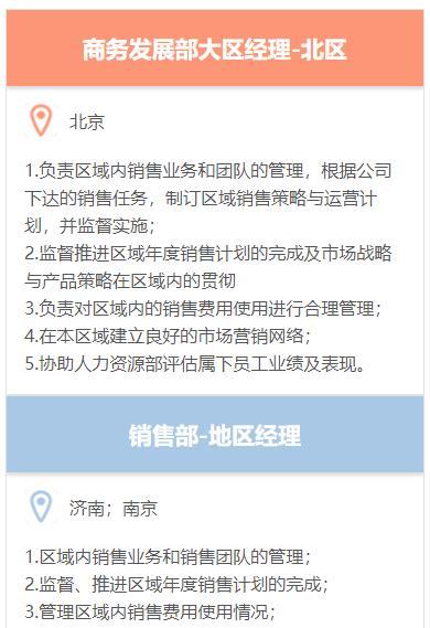 微信公众号企业招聘岗位职责员工技术员招聘公司