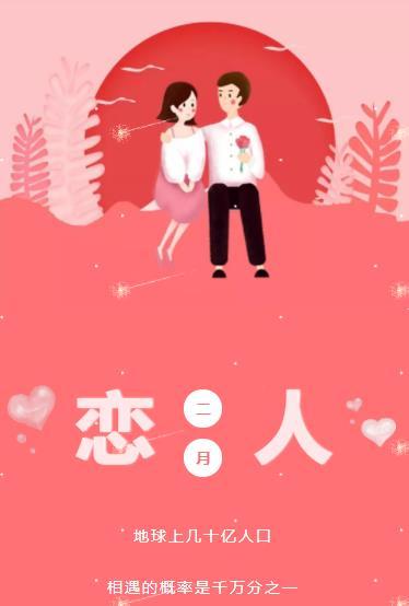 微信公众号文章02月14日西方情人节七夕推送图文模板动态流星雨推文素材
