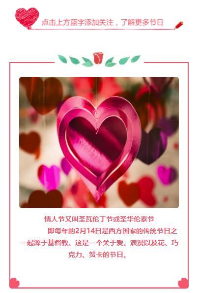 微信情人节七夕节白色情人节红色粉红色素材推送图文模板推文文章