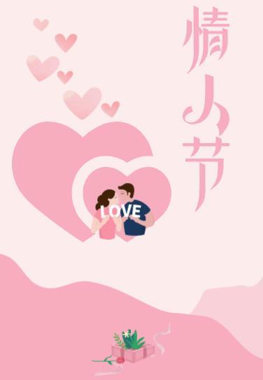 微信白色情人节粉红色爱心微信推送图文模板推文素材