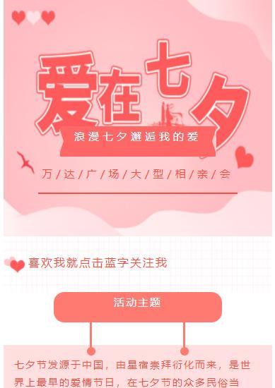 微信七夕节中国情人节传统节日粉红色风格微信推文模板推送素材