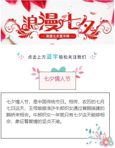 微信七夕情人节中国传统节日公众号文章模板粉红色推文素材
