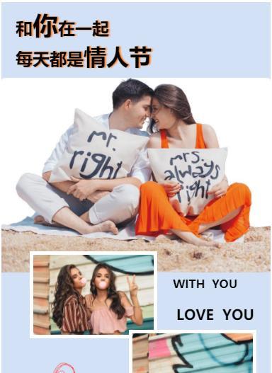 微信公众号520情人节爱情微信素材模板Valentine s Day心意礼物