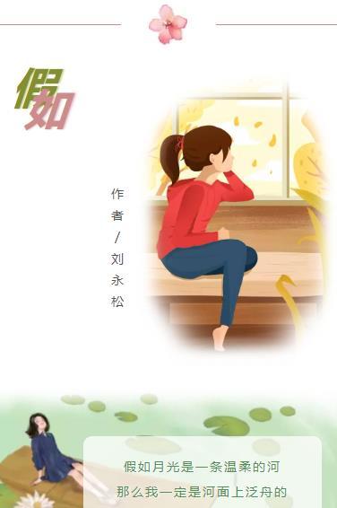 微信公众号背景图片文章模板儿童可爱卡通推送诗歌散文素材