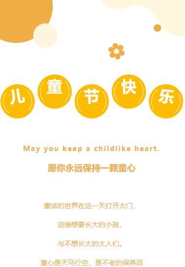 微信推文六一儿童节黄色动态星星花朵小图标公众号推送图文模板素材