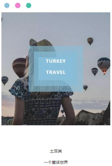 微信公众号土耳其旅行景点风景区介绍推荐清新多彩风格推文模板