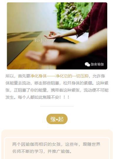微信公众号订阅号伽舍瑜伽品牌介绍品牌推广 模板视频模板