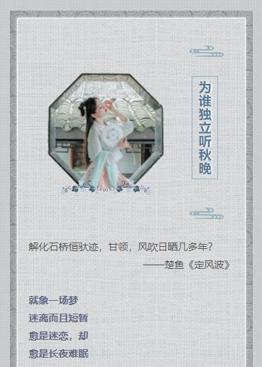 微信公众号立秋二十四节气中国风诗歌推文模板节日推送文章素材